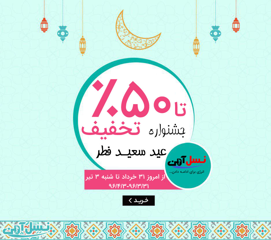 جشنواره عید سعید فطر