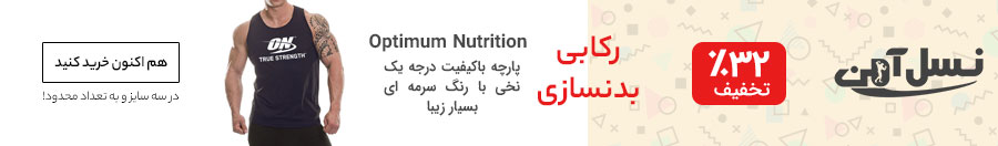 رکابی Optimum Nutrition
