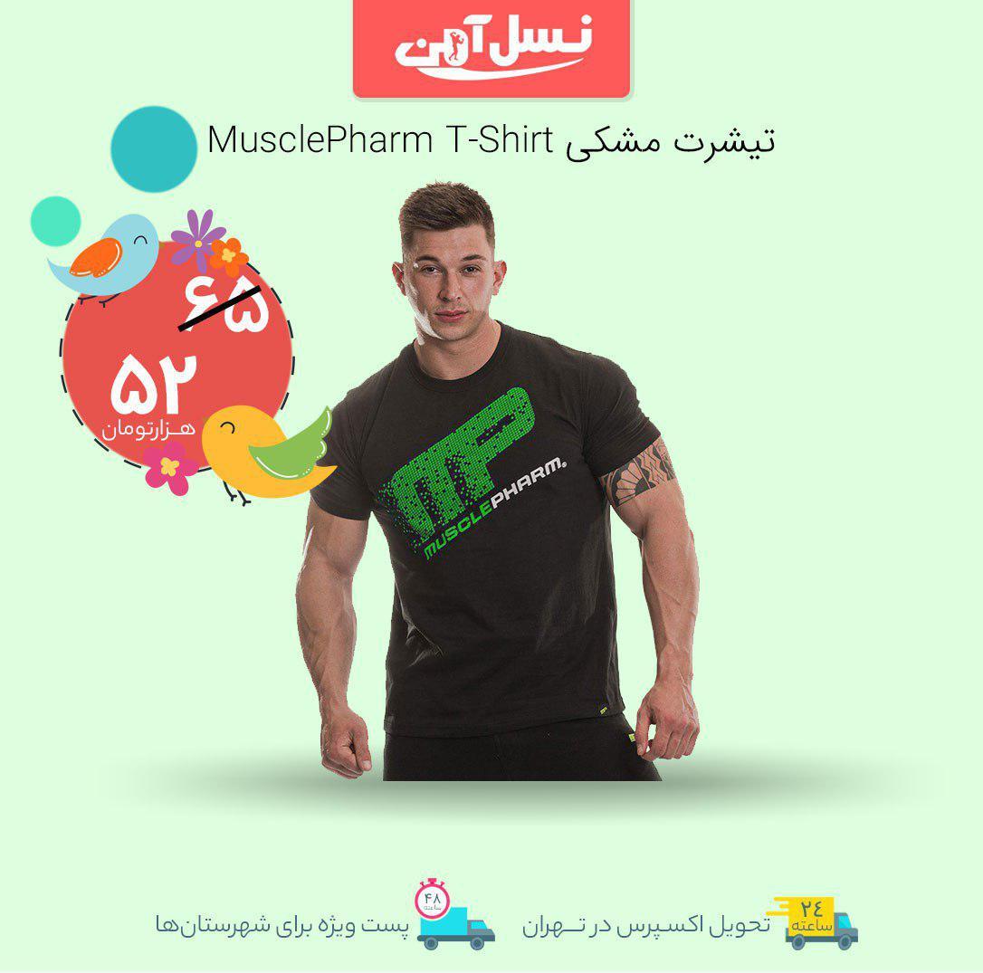 فروش ویژه تیشرت ماسل فارم