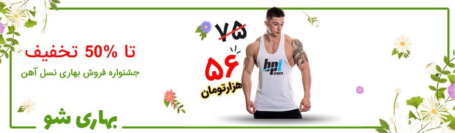 رکابی سفید Bpi Sport